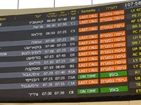 הבלגן בנתבג: עיכובים של כשעה במרבית הטיסות / צילום: אמיר דן