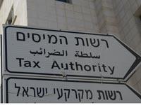 רשות המיסים / צילום: איל יצהר