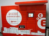 "אי פוסט דואר ישראל / צילום: יח""צ"