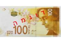 השטר החדש של 100 שקלים / צילום: דוברות בנק ישראל