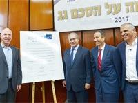 טכס חתימת הסכם גג / צילום: קובי גדעון לעמ