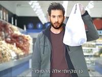 עידו רוזנבלום  / צילום מתוך קמפיין השקיות