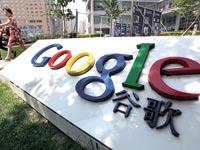 גוגל בסין / צילום: רויטרס, Jason Lee