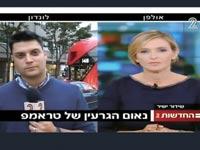 חדשות סוף השבוע / צילום מסך