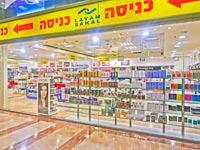 חנות הדיוטי פרי של סקאל בנמל חיפה /  צילום: אסף לוי יחצ