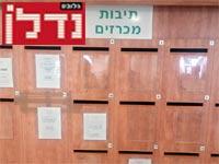 """תיבות המכרזים ברמ""""י / צילום: דרור מרמור"""