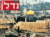 ירושלים / צילום: רויטרס