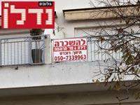 דירה להשכיר / צילום: שלומי יוסף