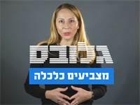 סוניה גורודיסקי /  ועידת גלובס