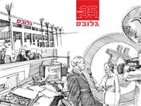 35 שנה לגלובס