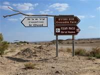שלט ליישוב החדש שיוקם עיר אבות בערבה / צילום: איל יצהר
