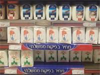 מוצרי מלח מפוקחים ולא מפוקחים