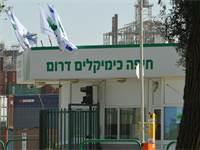 """חיפה כימיקלים / צילום: יח""""צ"""