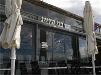 מסעדת בני הדייג בנמל תל אביב / צילום: איל יצהר