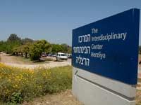 המרכז הבינתחומי הרצליה / צילום: תמר מצפי