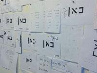 תאגיד השידור כאן / צילום: יעל בר נתן באדיבות פירמה