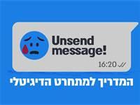 המדריך למתחרט הדיגיטלי / עיצוב: אפרת לוי