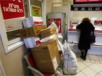 דואר ישראל / צילום: רויטרס