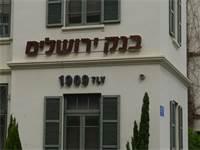 בנק ירושלים / צילום: איל יצהר
