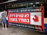 קמפיין מחאת הדיור / צילום: דוד עדי וטל שפר