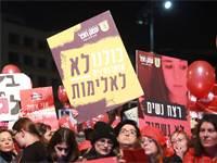 """מחאת הנשים בכיכר רבין בת""""א / צילום: שלומי יוסף"""
