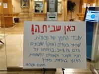 שביתה בנציגות ישראל בניו יורק / צילום: עובדי המקום