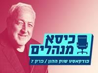 """שמעון אלון, מנכ""""ל אטיוניטי, כיסא מנהלים"""