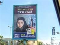 הקמפיין ברמלה/ צילום: באדיבות חדשות ערוץ 10