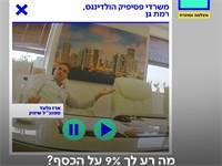"""פסיפיק הולדינגס/ צילום: צילום מסך- סרטון תאגיד השידור """"כאן"""""""