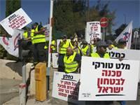 עובדי מפעל המלט הר טוב בהפגנה בירושלים / צילום: יחצ
