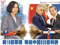 סין הגדולה רק רוצה לתקן את העולם. חשבתם אחרת?