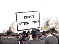 מפגינים נגד חוק הגיוס / צילום: אוריה תדמור