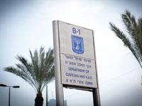 """משרד האוצר אגף המכס ומע""""מ / צילום: שלומי יוסף"""