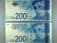 שטרות מזוייפים  / צילום: בנק ישראל