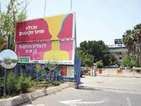 סמינר הקיבוצים / צילום: שלומי יוסף