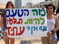 הפגנת תלמידים בכיכר הבימה בנושא משבר האקלים / צילום: שני אשכנזי