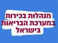 חמש המנהלות הבכירות במערכת הבריאות בישראל