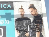 """שלט חוצות שבו תמונות הנשים מושחתות / צילום: שדולת הנשים, יח""""צ"""