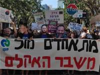 """צעדת מחאה בתל אביב בשל משבר האקלים ב-27 בספטמבר / צילום: רועי מרגוליס, יח""""צ"""