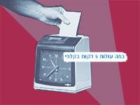 5 הדקות הכי יקרות בדמוקרטיה / צילום: shutterstock, עיצוב: טלי בוגדנובסקי
