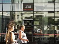 ארומה תל אביב / צילום: מתוך ערוץ היוטיוב של ארומה תל אביב