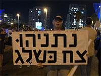 ההפגנה בכיכר גורן  / צילום: טל שניידר, גלובס