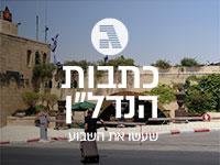 """מלון הר ציון ירושלים - 7 כתבות הנדל""""ן שעשו את השבוע / צילום: איל יצהר, גלובס"""