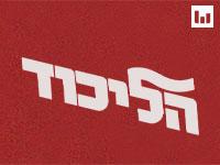 """לוגו הליכוד / צילום: יח""""צ"""