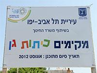 שלט של עיריית תל אביב  / צילום: תמר מצפי