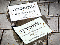שלטי מכירה והשכרה בתל אביב / צילום: שלומי יוסף, גלובס
