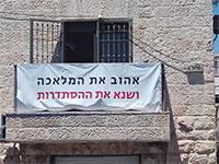 השלט שהעירייה דרשה להוריד / צילום: יונתן סורוצ'קין