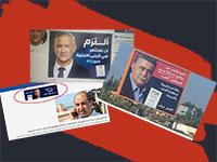 תעמולת בחירות במגזר הערבי / צילום: צילום מסך