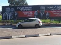 שלט מפלגת ישר באיילון / קרדיט: יחצ