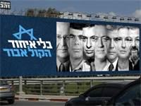 קמפיין איחוד מפלגות השמאל / קרדיט: ראובני פרידן